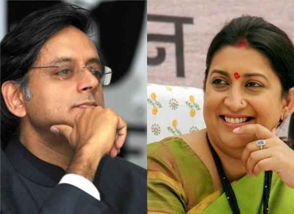 What will Scindia, Diggi Raja and Amarinder Singh say, Smriti Irani takes a jibe at Shashi Tharoor