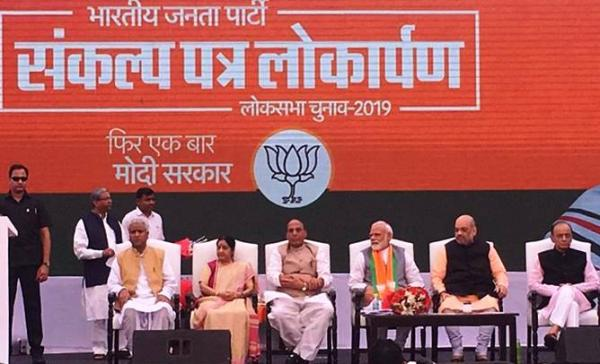 Doubling Farmers' Income, Ram Temple: Highlights From BJP's Manifesto