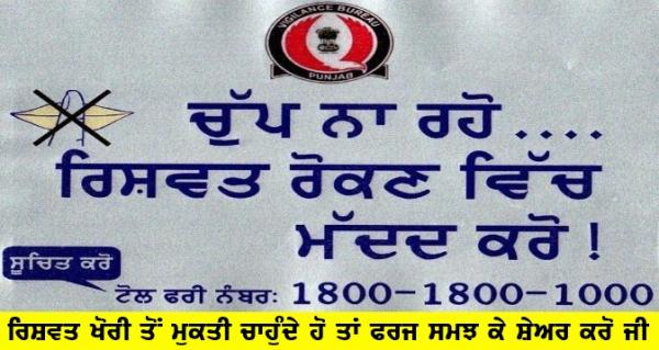 Call Vigilance Bureau at 1800-1800-1000 to complaint against corrupt officials